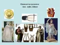 Щипкові інструменти: ліра, арфа, кіфара