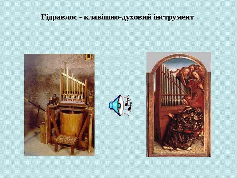 Гідравлос - клавішно-духовий інструмент