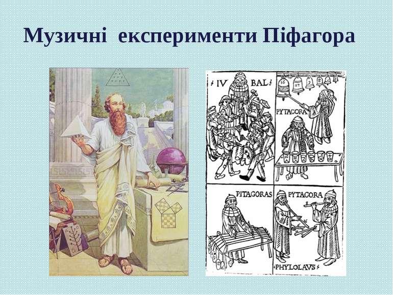 Музичні експерименти Піфагора