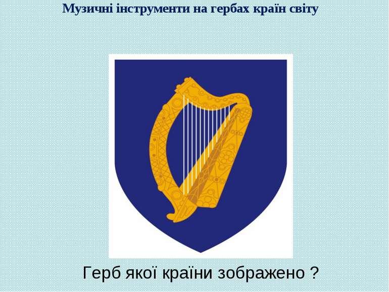 Музичні інструменти на гербах країн світу Герб якої країни зображено ?