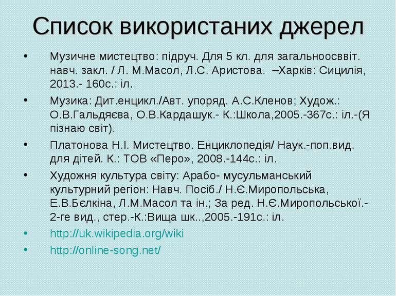 Список використаних джерел Музичне мистецтво: підруч. Для 5 кл. для загальноо...