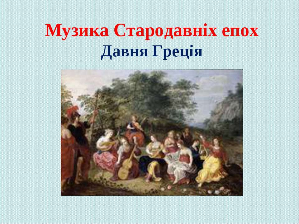 Музика Стародавніх епох Давня Греція