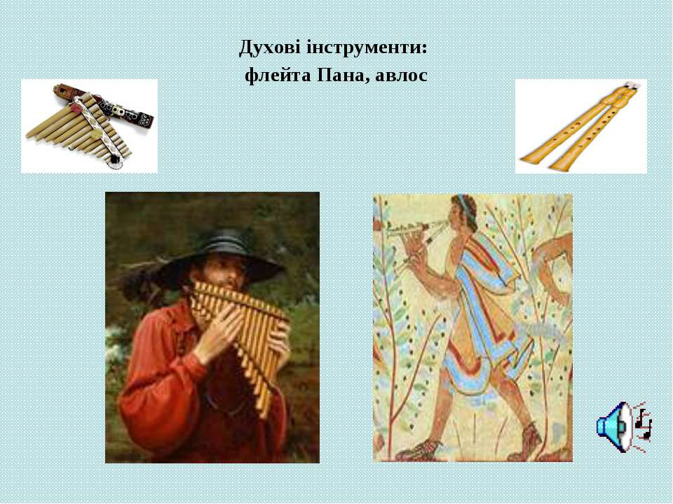 Духові інструменти: флейта Пана, авлос