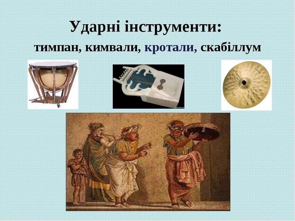 Ударні інструменти: тимпан, кимвали, кротали, скабіллум