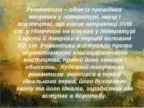Романтизм – один із провідних напрямів у літературі, науці і мистецтві, що ви...