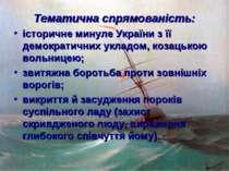Тематична спрямованість: історичне минуле України з її демократичних укладом,...
