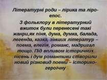 Літературні роди – лірика та ліро-епос. З фольклору в літературний вжиток бул...
