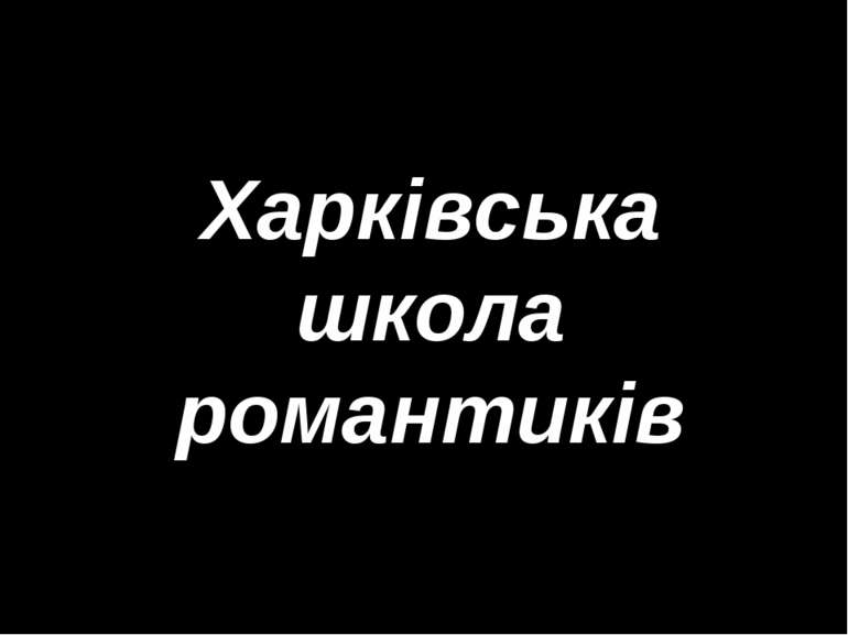 Харківська школа романтиків