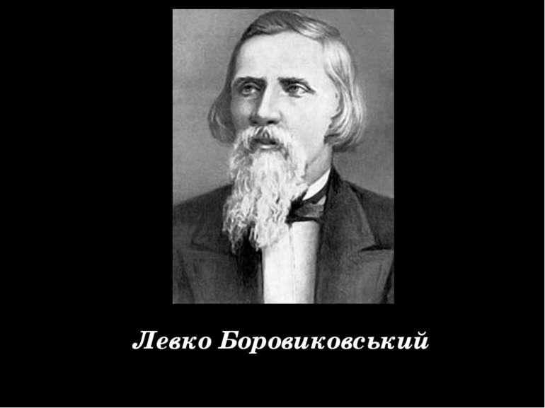 Левко Боровиковський