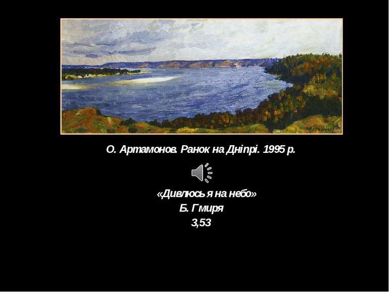 О. Артамонов. Ранок на Дніпрі. 1995 р. «Дивлюсь я на небо» Б. Гмиря 3,53