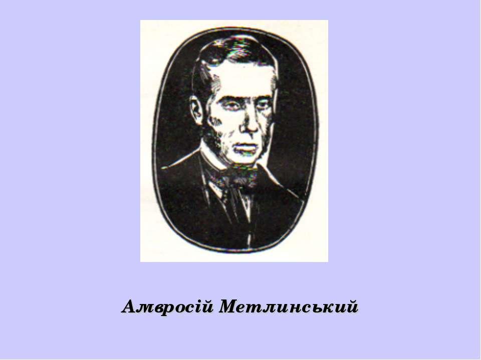 Амвросій Метлинський