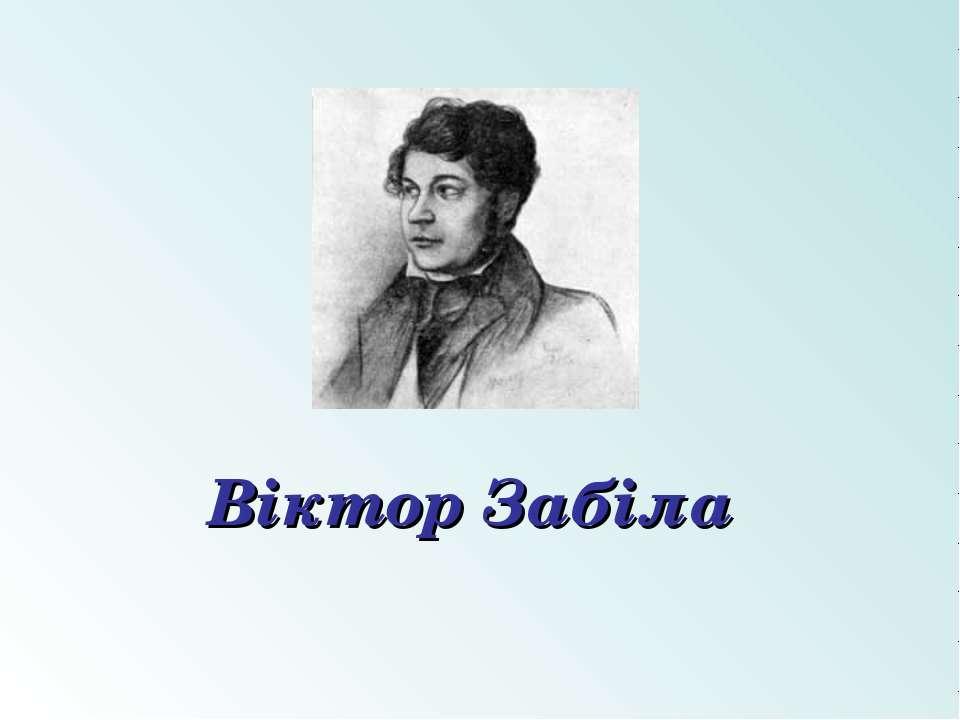 Віктор Забіла