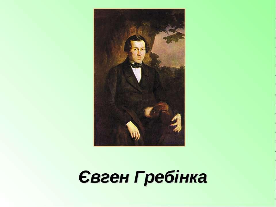 Євген Гребінка