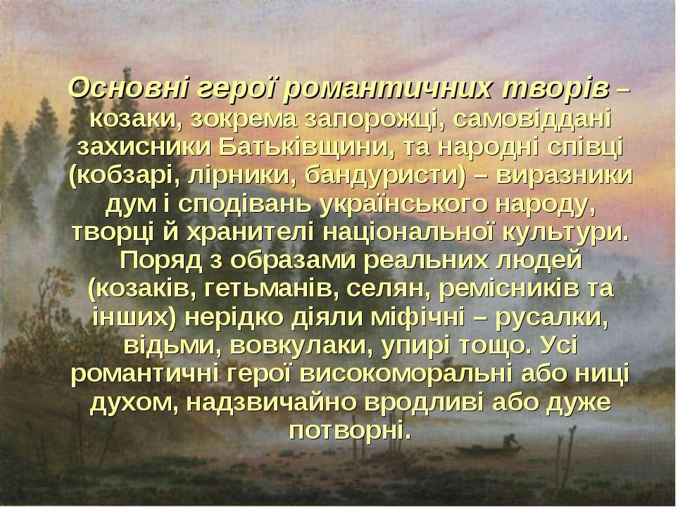 Основні герої романтичних творів – козаки, зокрема запорожці, самовіддані зах...