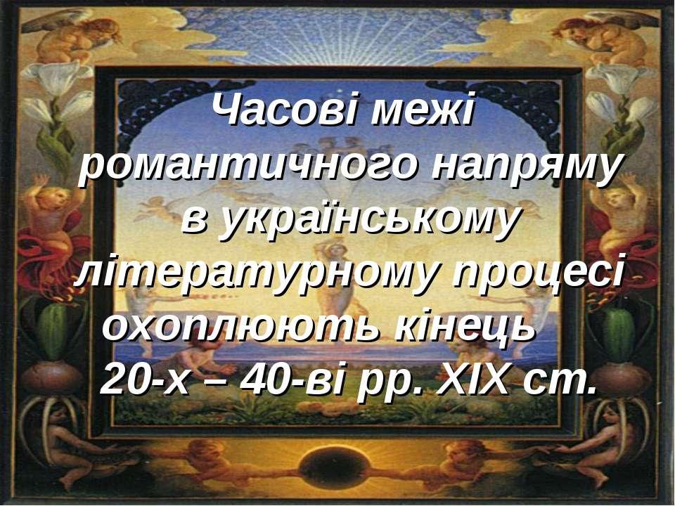 Часові межі романтичного напряму в українському літературному процесі охоплюю...