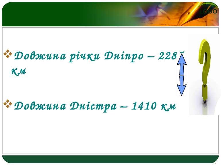 Довжина річки Дніпро – 2285 км Довжина Дністра – 1410 км LOGO