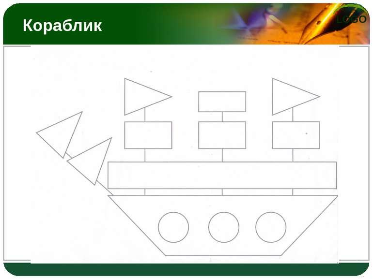 Кораблик LOGO