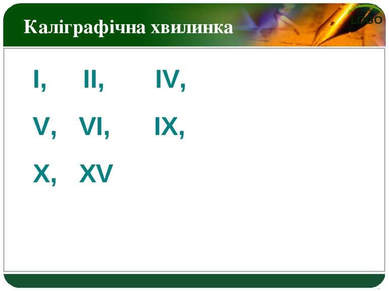 Каліграфічна хвилинка І, ІІ, ІV, V, VI, ІХ, Х, ХV LOGO