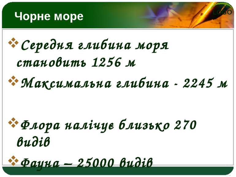 Чорне море Середня глибина моря становить 1256 м Максимальна глибина - 2245 м...