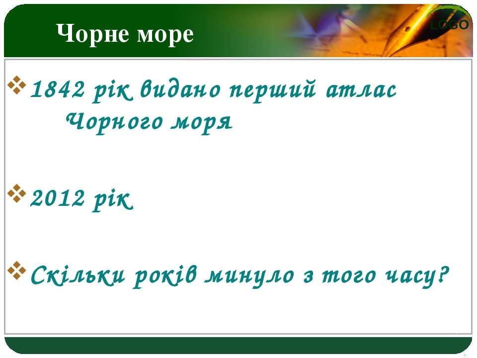 Чорне море 1842 рік видано перший атлас Чорного моря 2012 рік Скільки років м...