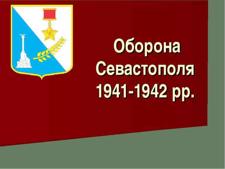 Оборона Севастополя 1941-1942 рр.