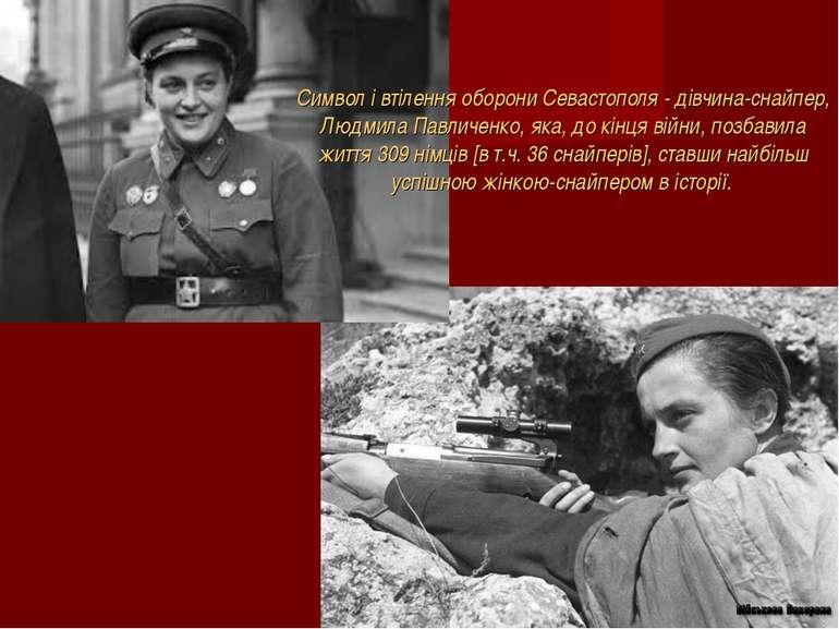 Символ і втілення оборони Севастополя - дівчина-снайпер, Людмила Павличенко, ...