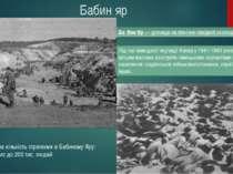 Бабин яр Ба бин Яр—урочищена північно-західній околиціКиєва. Під час німе...