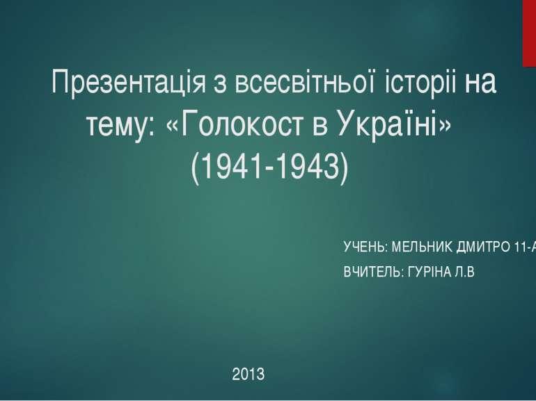 Презентація з всесвітньої історіі на тему: «Голокост в Україні» (1941-1943) У...