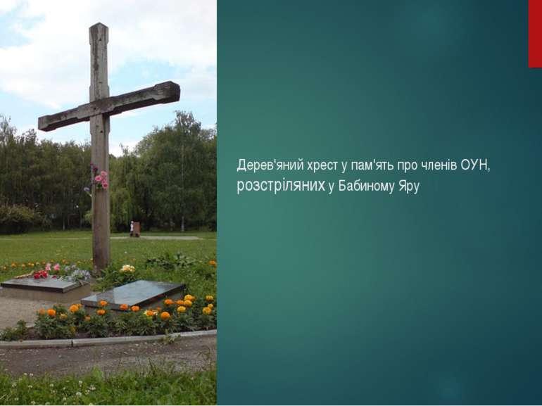 Дерев'яний хрест у пам'ять про членівОУН, розстріляних у Бабиному Яру