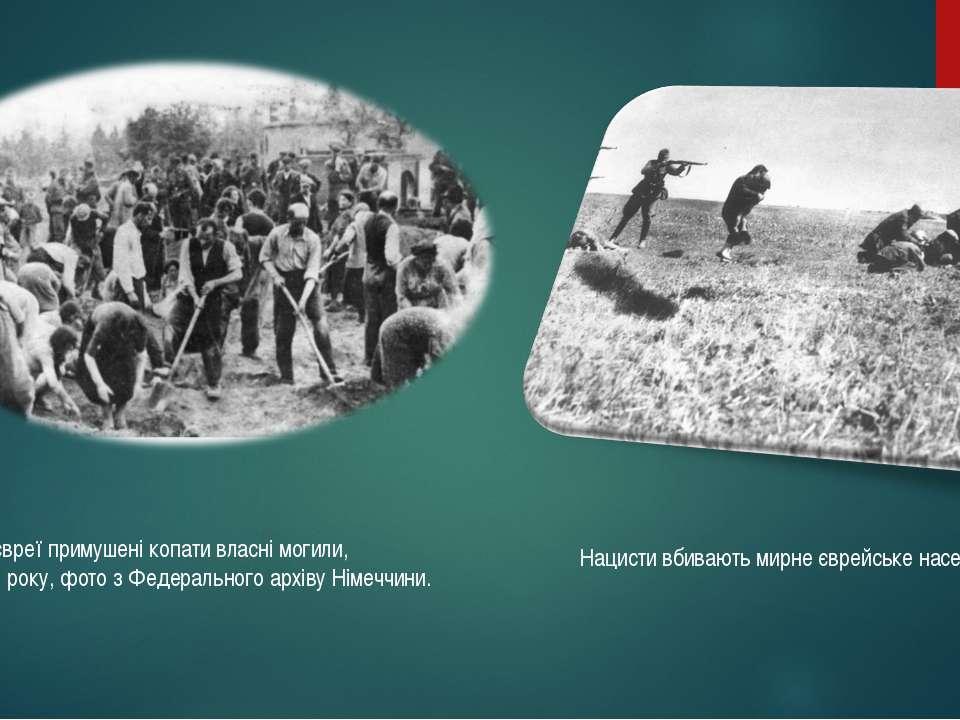 Нацисти вбивають мирне єврейське населення,1942,Івангород Українські євреї п...