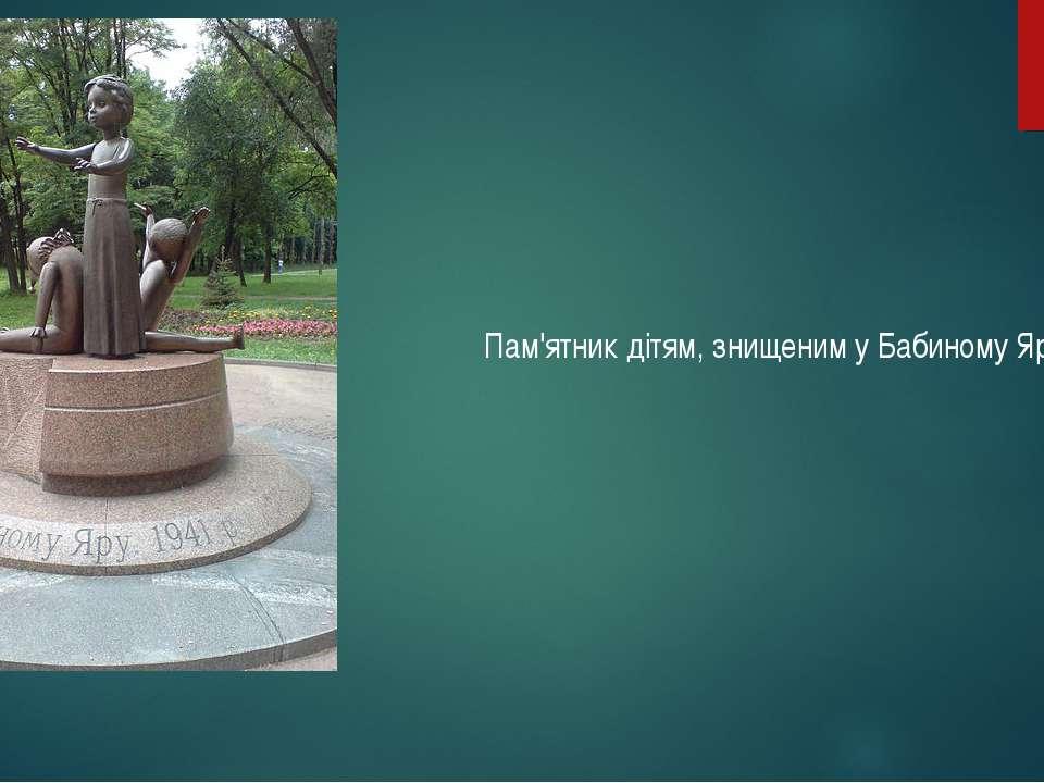Пам'ятник дітям, знищеним у Бабиному Яру