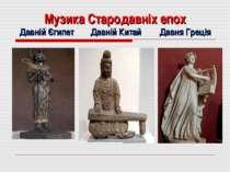 Музика Стародавніх епох Давній Єгипет Давній Китай Давня Греція