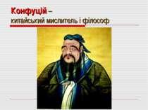 Конфуцій – китайський мислитель і філософ