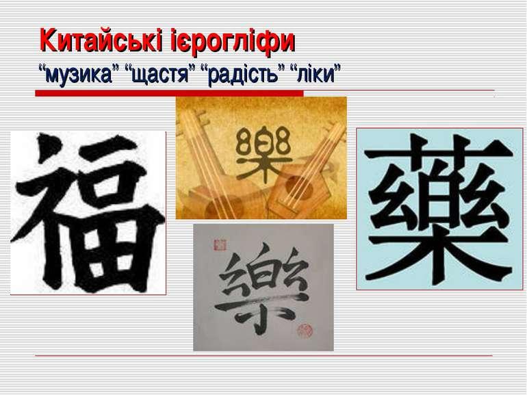 """Китайські ієрогліфи """"музика"""" """"щастя"""" """"радість"""" """"ліки"""""""