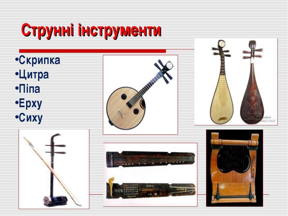 Струнні інструменти Скрипка Цитра Піпа Ерху Сиху