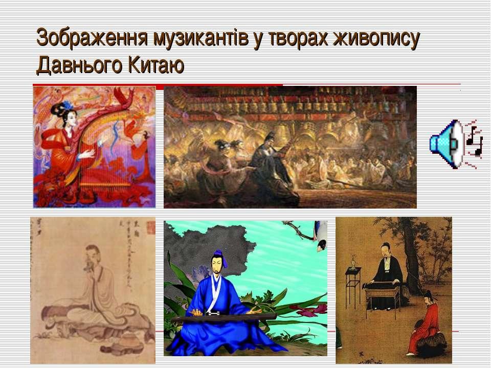 Зображення музикантів у творах живопису Давнього Китаю