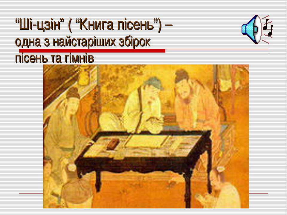 """""""Ші-цзін"""" ( """"Книга пісень"""") – одна з найстаріших збірок пісень та гімнів"""