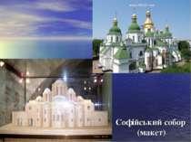 Софійський собор (макет)