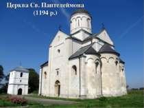 Церква Св. Пантелеймона (1194 р.)
