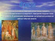 Зображення ликів святих втрачають візантійську суворість, набуваючи більшої м...