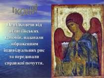 Не відходячи від візантійських канонів, надавали зображенням індивідуальних р...
