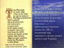 Слово о полку Ігоревім(Слово о плъку Игоревѣ;«Слово про Ігорів похід», «Сло...