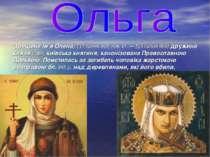 (хрещене ім'я Олена; †11 липня 969, нов. ст. — †24 липня 969) дружина князя І...