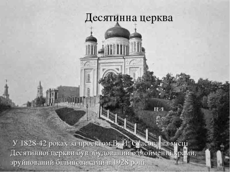 Десятинна церква У 1828-42 роках за проектом В. Й. Стасова на місці Десятинно...