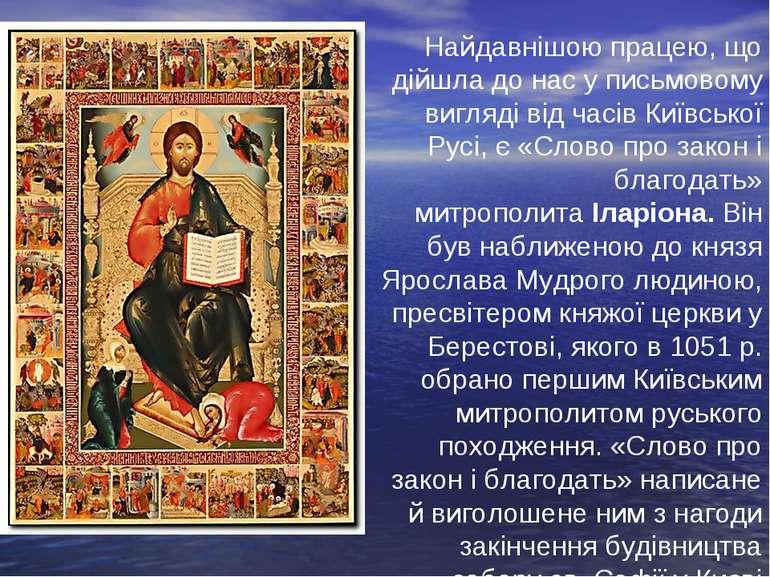 Найдавнішою працею, що дійшла до нас у письмовому вигляді від часів Київської...