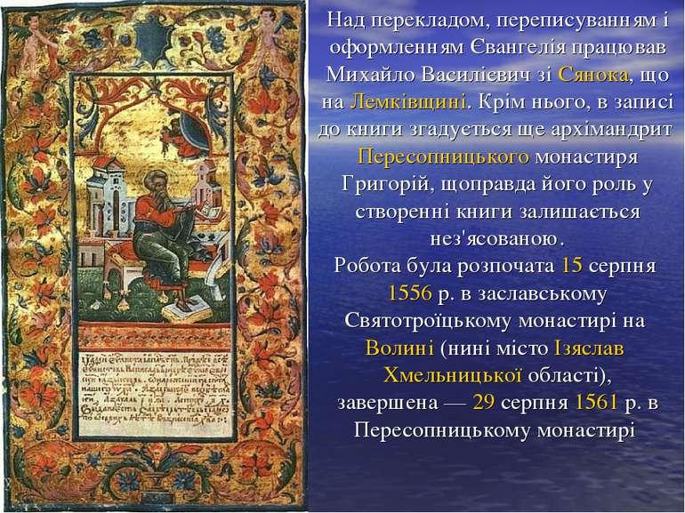 Над перекладом, переписуванням і оформленням Євангелія працював Михайло Васил...