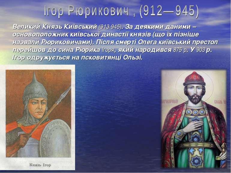 Великий Князь Київський (913-945). За деякими даними – основоположник київськ...