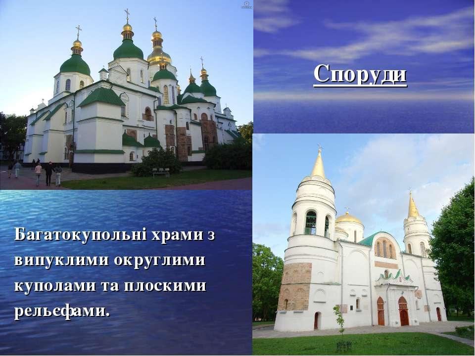Споруди Багатокупольні храми з випуклими округлими куполами та плоскими рельє...