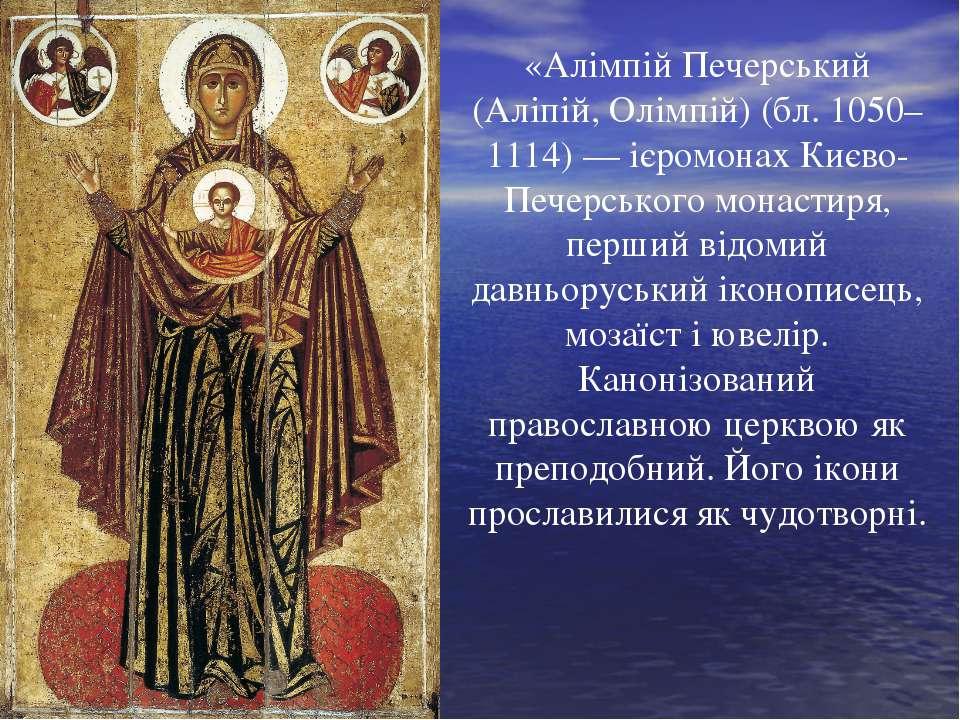«Алімпій Печерський (Аліпій, Олімпій) (бл. 1050–1114) — ієромонах Києво-Печер...