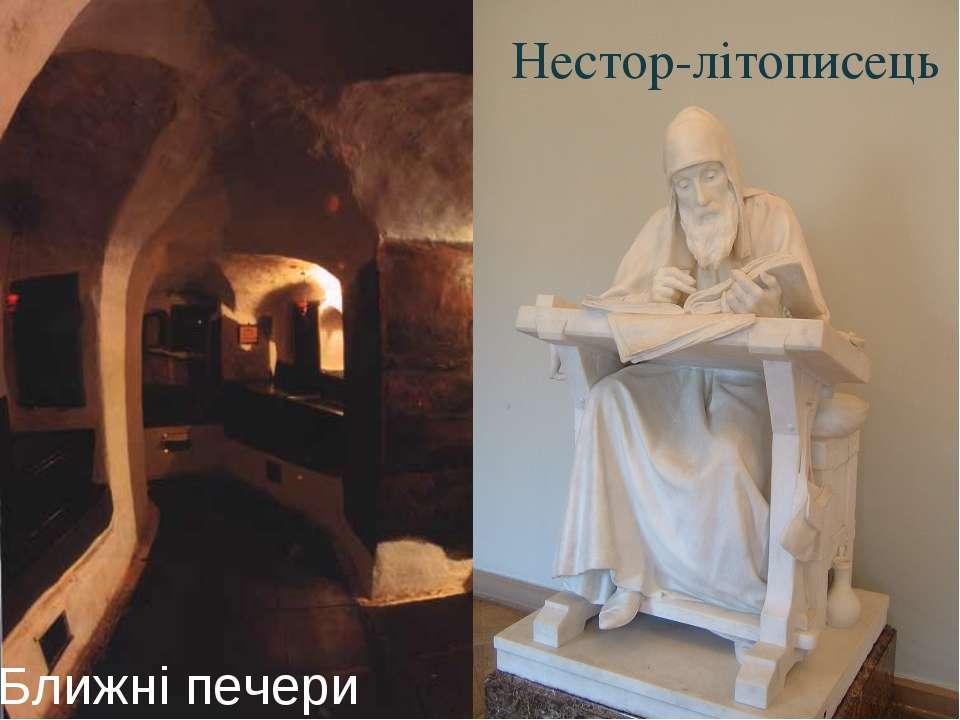 Ближні печери Нестор-літописець